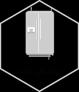 تعمیرات یخچال مشهد